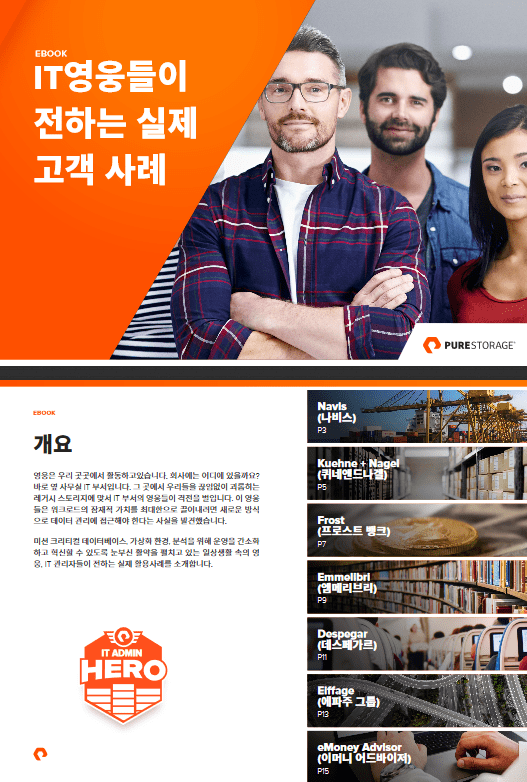 Real Customer Case – Korean e-Book by Pure Storage -TechProspect Real Customer Case – Korean e-Book by Pure Storage -TechProspect